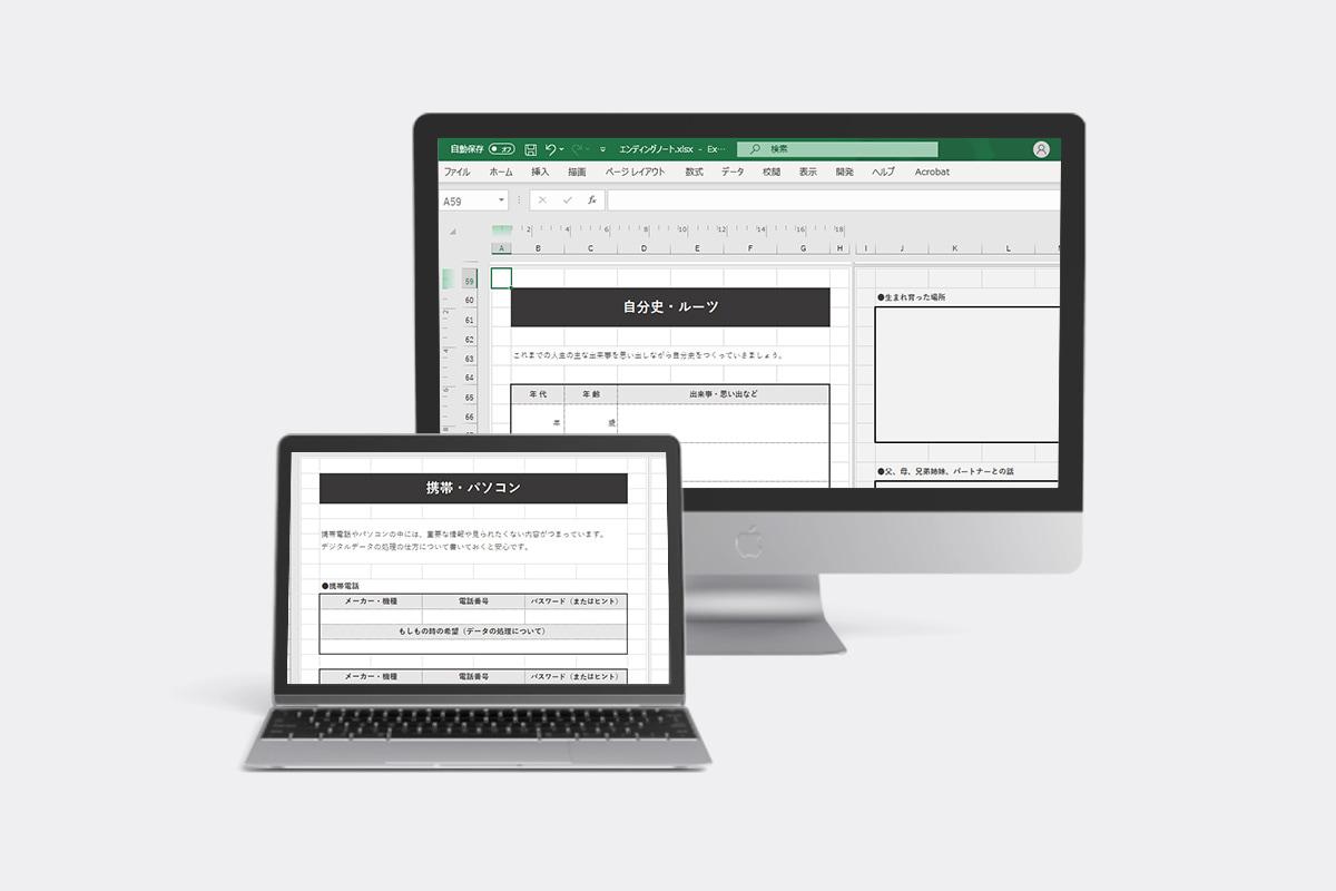 Excel版 エンディングノート