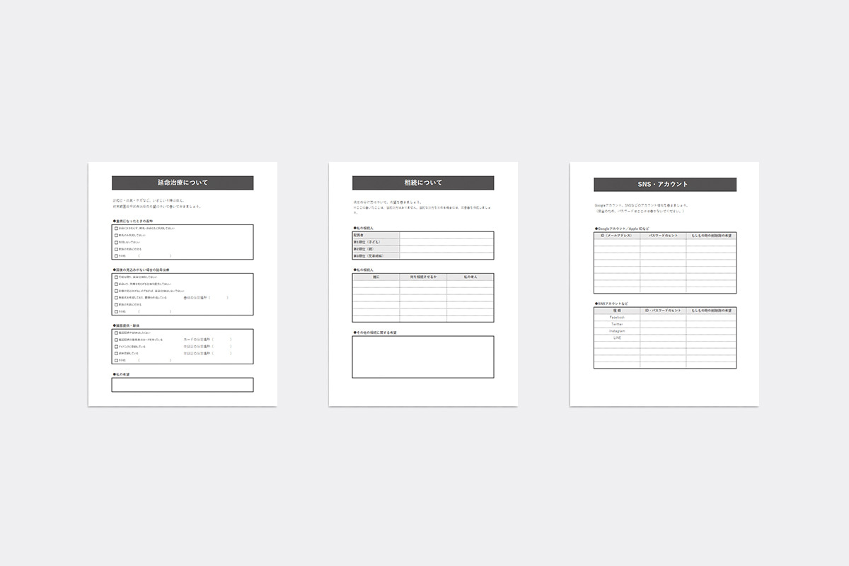 Excel版 エンディングノート 印刷イメージ